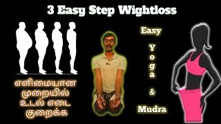 Wight loss Tips | 3Easy Methods | No Diet | Yoga in Tamil
