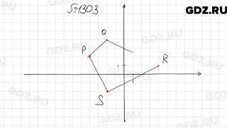 № 1303 - Математика 6 класс Мерзляк