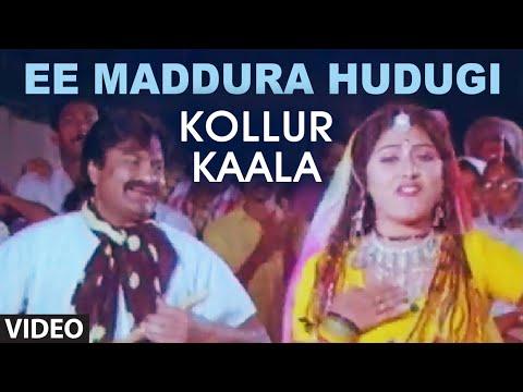 Ee Maddura Hudugi Video Song I Kollur Kaala I Shashi Kumar, Malasri