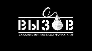 ВЫЗОВ - Сахалинский рэп-баттл (мероприятие за 16.02.14)