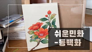[아트인마이하우스] 쉬운민화 - 동백화 I 취미민화 민…