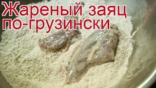 Рецепты из зайца русака - как приготовить зайца русака пошаговый рецепт - Жареный заяц по-грузински