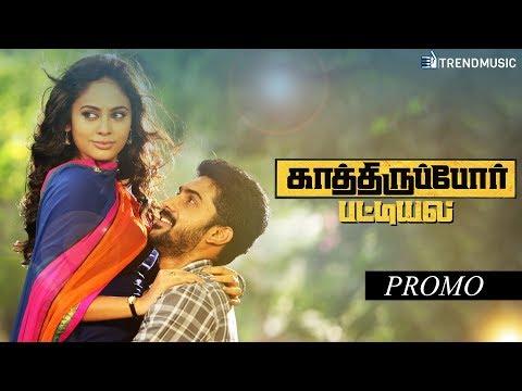 Kathiruppor Pattiyal Movie Promo | Sachin Mani | Nandita Swetha | Sean Roldan | Trend Music