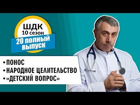Школа доктора Комаровского - 10 сезон, 20 выпуск 2018 г. (полный выпуск)