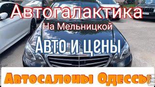 Автосалоны Одессы. Обзор авто и цен. Автосалон «Автогалактика»