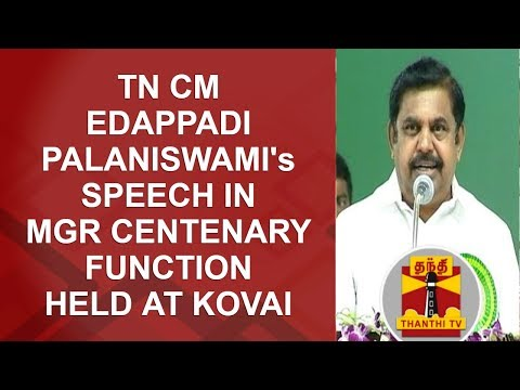 TN CM Edappadi Palanisamy's speech in MGR Centenary function held at Kovai | FULL SPEECH
