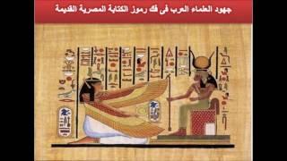 جهود العلماء العرب فى فك رموز الكتابة المصرية القديمة