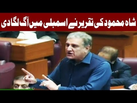 Shah Mahmood Qureshi fiery speech in National Assembly - Express News