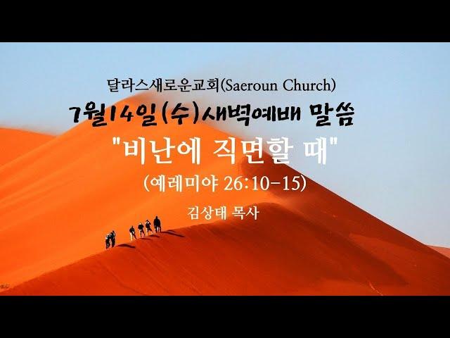 [달라스새로운교회] 7/14(수) 새벽예배 말씀ㅣ