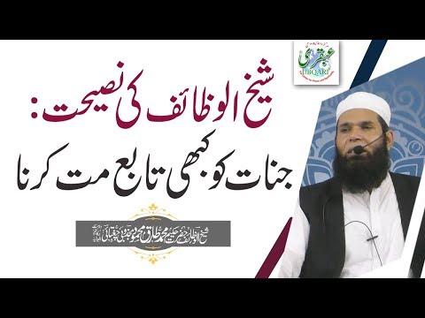 Sheikh ul Wazaif KI Nasihat: Jinnat Ko Kabhi Tabe Mat Karna