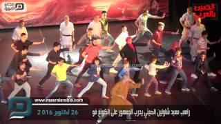 مصر العربية | راهب معبد شاولين الصيني يدرب الجمهور على الكونغ فو