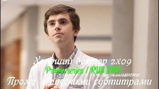 Хороший доктор 2 сезон 9 серия - Промо с русскими субтитрами (Сериал 2017)