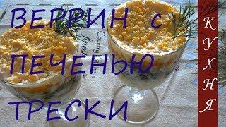 ВЕРРИН с  ПЕЧЕНЬЮ  ТРЕСКИ  /  САЛАТЫ  /  Рецепт  /  Приготовление