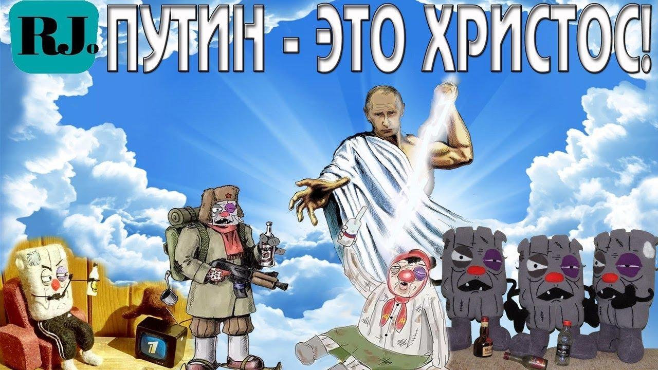 Картинки по запросу ПУТИН - ЭТО ХРИСТОС! Маразм крепчал. Выборы 2018