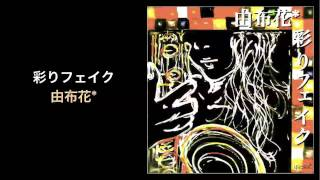 iTunes Store▷http://itunes.apple.com/jp/album//id482921939 時代を風...
