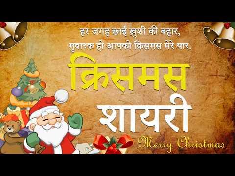 Christmas Shayari | क्रिसमस शायरी | Merry Christmas Shayari