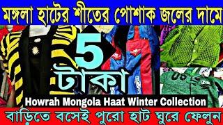 মঙ্গলা হাটে শীতের পোশাক (Mangala Haat Winter Collection) | ৫টাকা থেকে শুরু এশিয়ার সব থেকে বড় হাটে