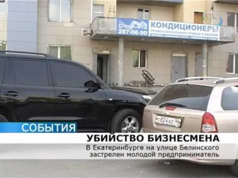 В Екатеринбурге застрелен