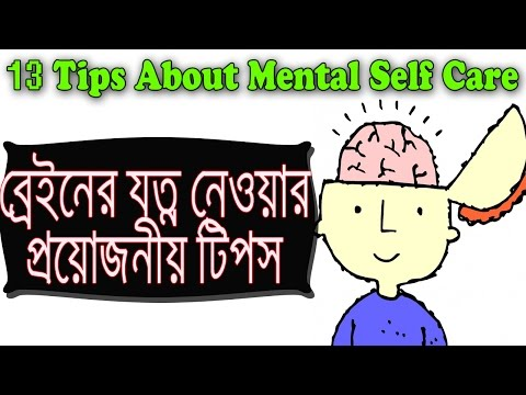 13-tips-about-mental-self-care-in-bangla-|-bangla-motivational-video
