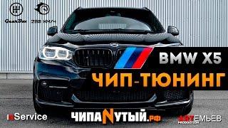 Чипанутая BMW X5 (Царёв, AcademeG)