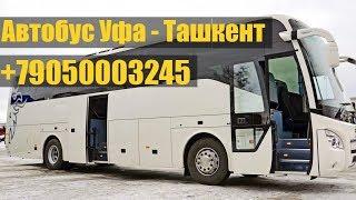 Автобус Уфа - Ташкент