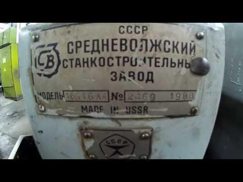 Лучший токарный СССР 16Б16КА - колхозный обзор :)