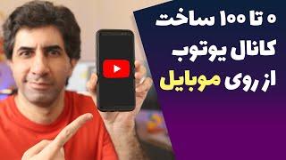صفر تا صد ساخت کانال یوتیوب با تلفن همراه