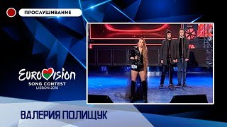 Валерия Полищук - Stage