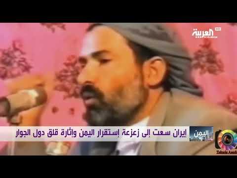 إيران والحوثيين وتاريخ من الإمداد العسكري  - نشر قبل 9 ساعة