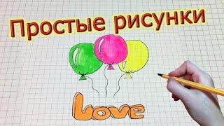 Простые рисунки #201 Как нарисовать шарики ♡(Группа вконтакте: http://vk.com/mssimpledrawings Как нарисовать простой рисунок обычной ручкой за несколько минут. Спас..., 2015-04-30T07:30:00.000Z)