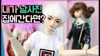남사친 우진이가 집으로 초대했다! 엄청예쁜 플레이도우 여친룩 만들기 인형옷만들기 에리얼의 학교드라마 만화인형극 어린이채널♡모모TV