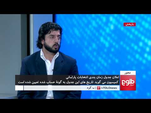 MEHWAR: Timeline For The Country's Elections Discussed