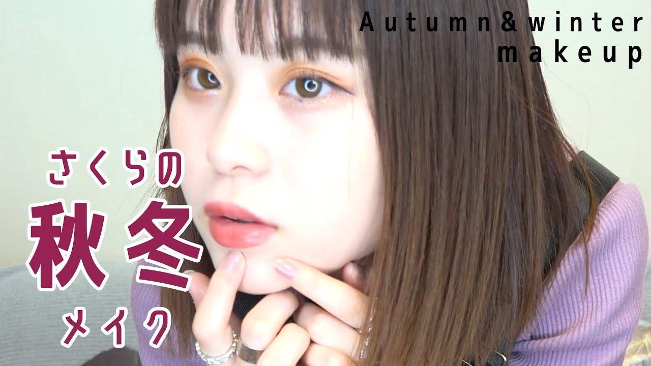 【最新】秋冬の毎日メイク
