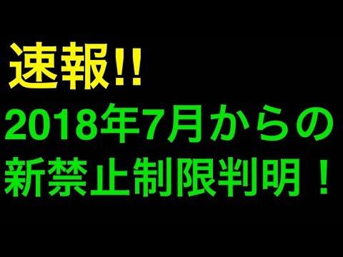 遊戯王速報‼︎2018年7月からのリミットレギュレーション判明‼︎制限改訂