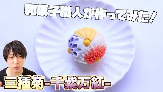 【和菓子職人が作る】『三種菊』の鋏菊の練り切りの作り方
