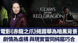 揭露華為與中共軍方秘密關係 電影《赤龍之爪》美國首映|新唐人亞太電視|20191022