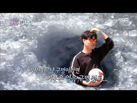 [It's Dangerous Outside]이불 밖은 위험해ep.07-Song Min-seok vs Kim Min-seok! The ice-hole Min-seok..