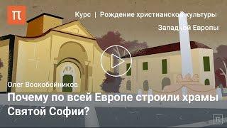 Святая София Константинопольская — Олег Воскобойников