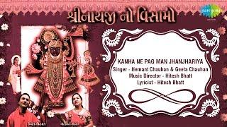 Vaishnav Nu Anganun | Kanha Ne Pag Man Jhanjhariya | Gujarati Song | Hemant Chauhan & Geeta Chauhan