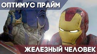 Оптимус Прайм против Железного Человека(На Русском) / Optimus Prime vs Iron Man (Rus)