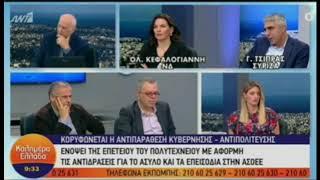 14/11/19 Γιώργος Τσίπρας: Αποσπάσματα από τη συζήτηση στον Antenna στην εκπομπή