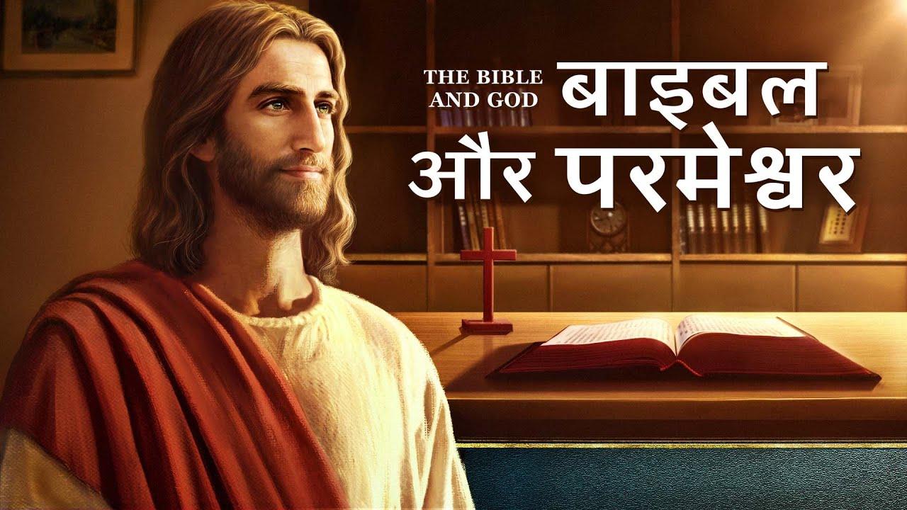 Hindi Gospel Movie | बाइबल और परमेश्वर