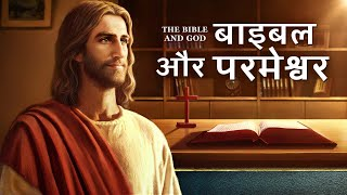 "Hindi New Gospel Movie | Is Life From the Bible or From God | ""बाइबल और परमेश्वर"""