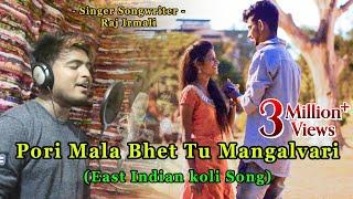 Pori Mala Bhet Tu Mangalvari | East Indian Koli Song | Songwriter Raj irmali