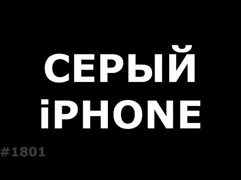 Серые, паленые IPhone и нечестные продавцы
