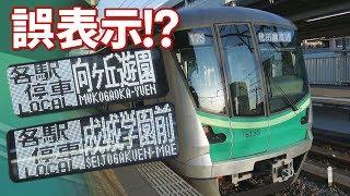JR東日本E233系、東京メトロ16000系@常磐線各駅停車 我孫子駅