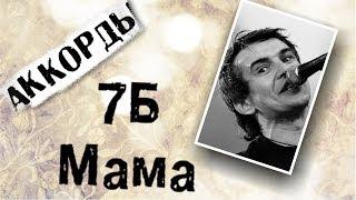 7Б Мама аккорды COVER 7B Mom