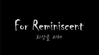 [2019학년도 입시] Reminiscent_(2019…
