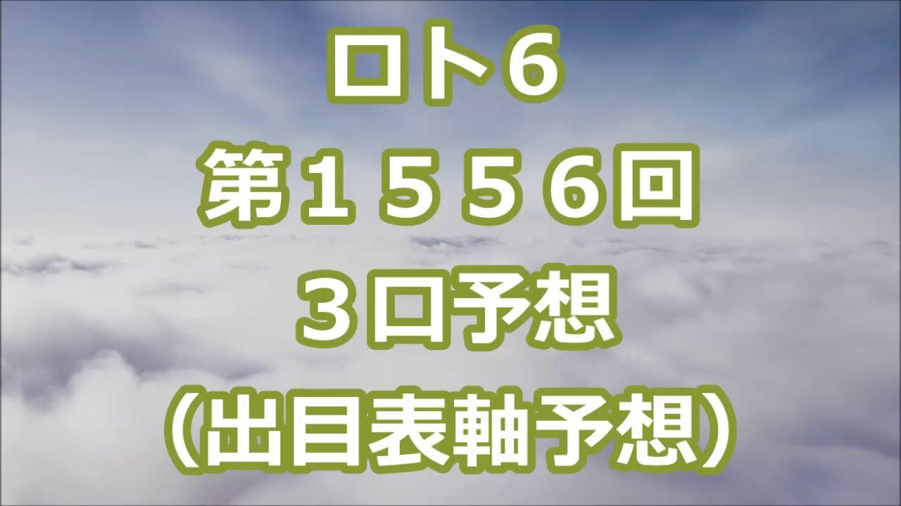 目 ロト 6 出