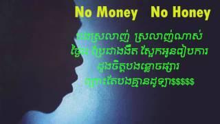 No Money No Honey By nhomahvin New Song Khmer